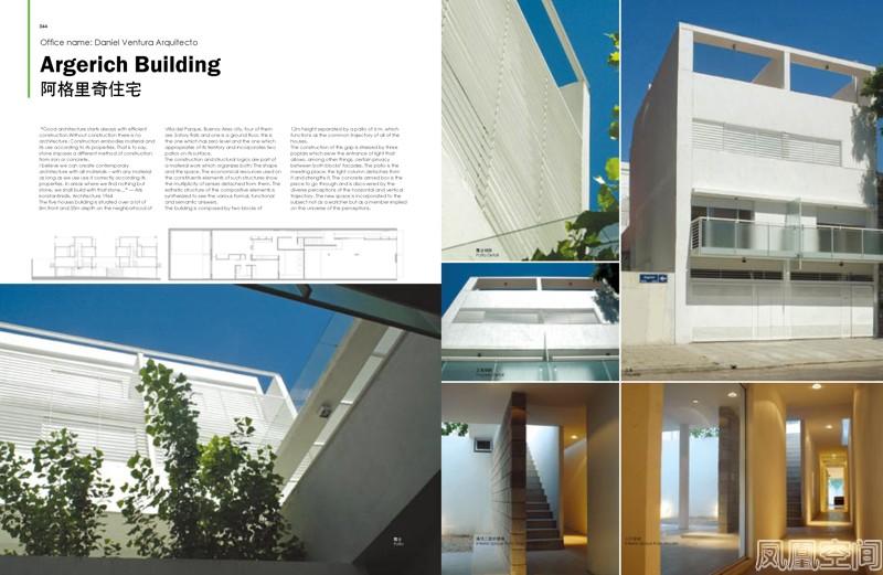 住宅方案设计排版
