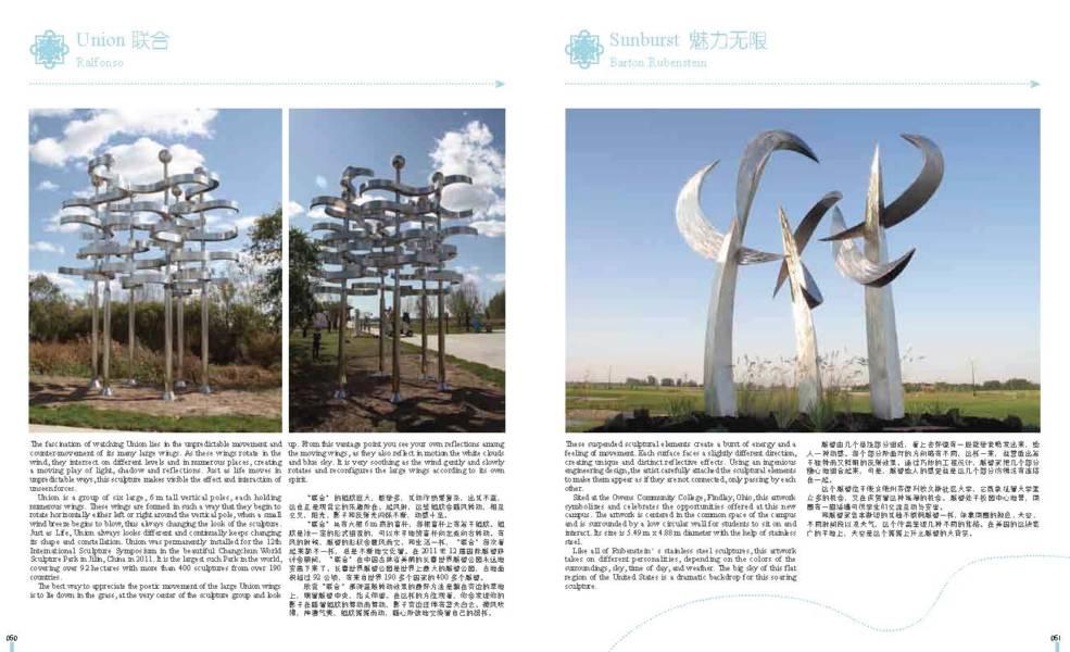 造园艺术设计丛书——景观雕塑与小品