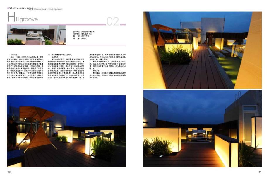 世界室内设计Ⅱ——居住空间Ⅰ