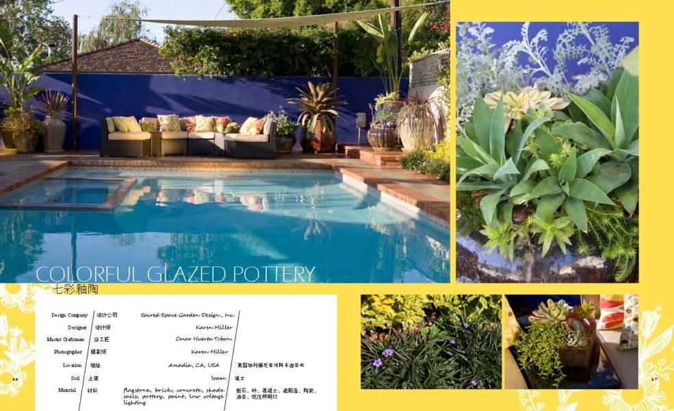 造园艺术设计丛书——植物装饰