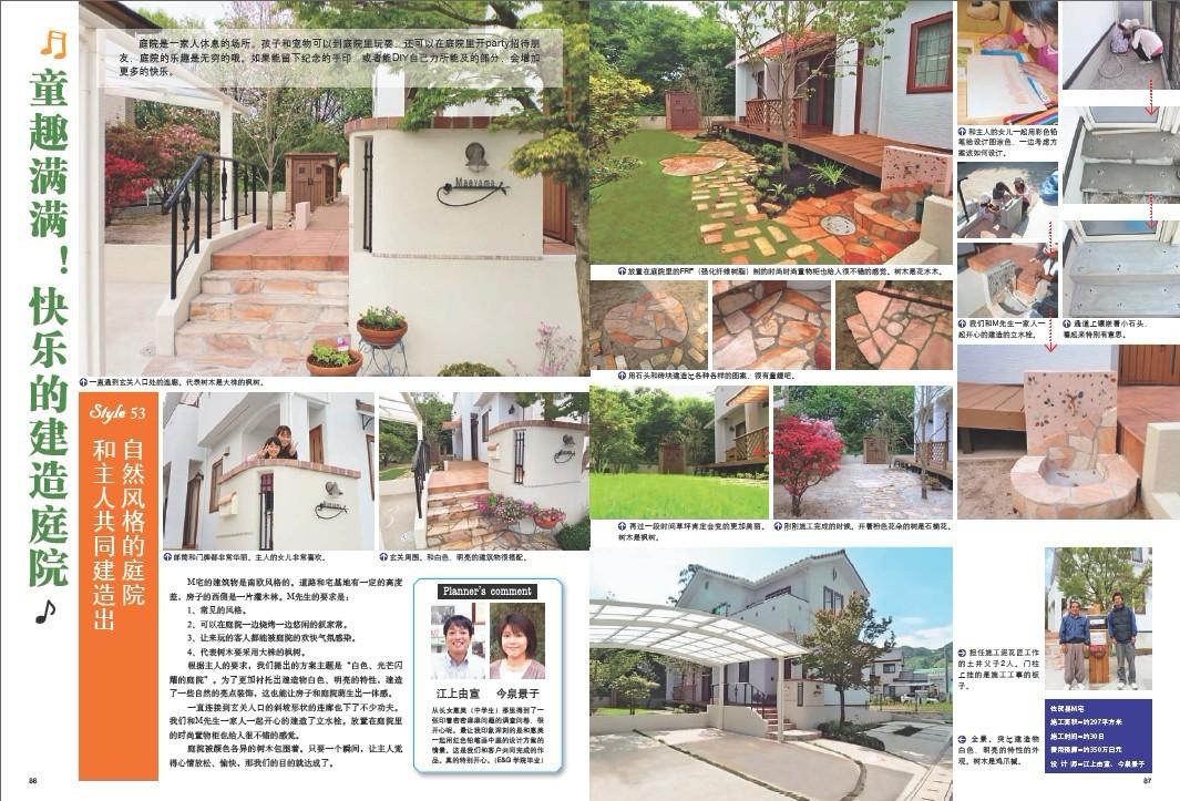 80平米庭院设计