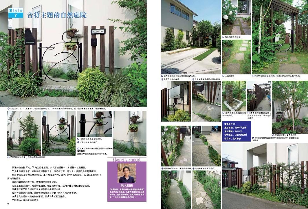 庭院设计. 营造日式自然风