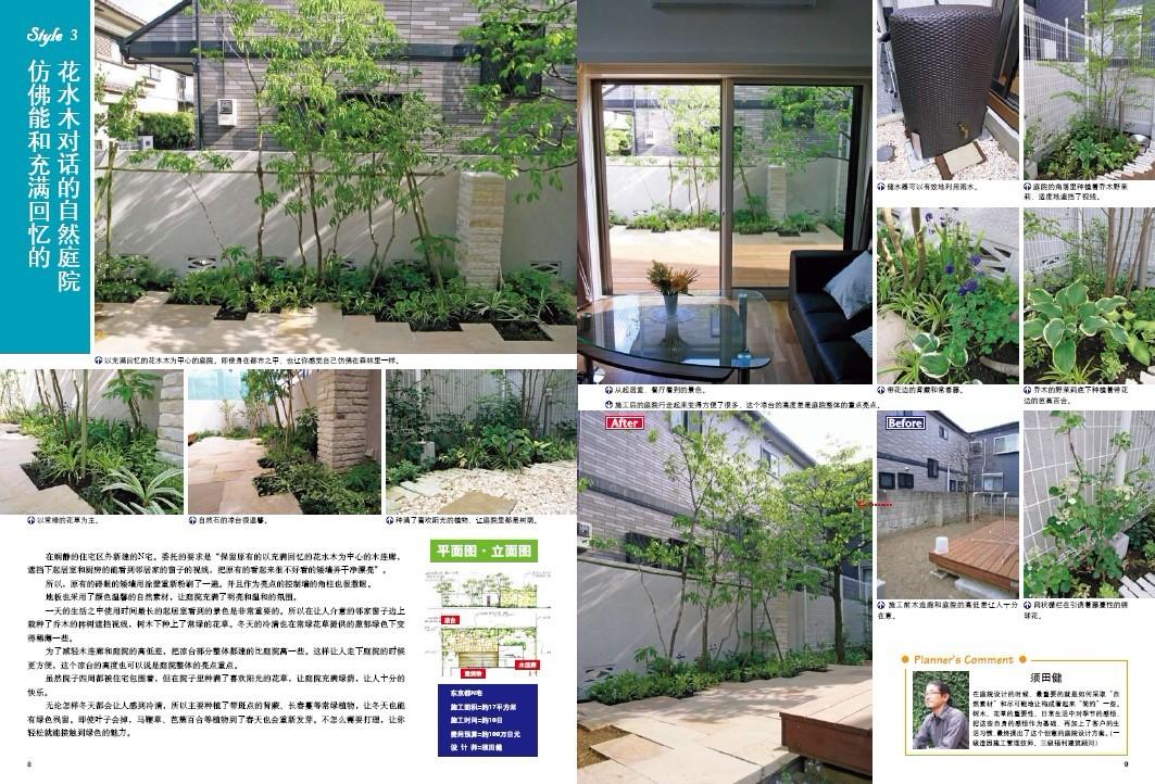 庭院设计. 木连廊上的优雅图片