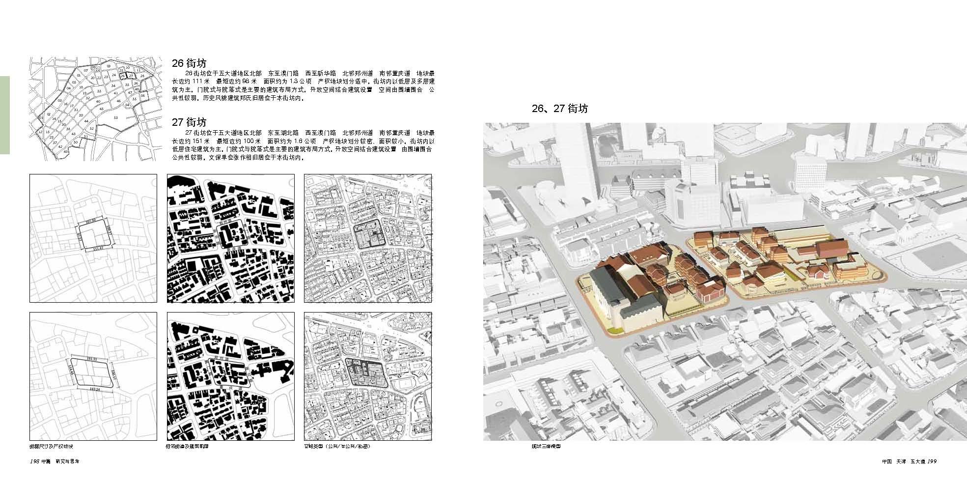 引言 上篇 追溯历史 第1 章 天津的历史城区及其生活品质 1.1 传统天津的一城一市,城里城外的市井生活 1.2 沿河发展的九国租界,耻辱的开放改变了城市 1.3 洋为中用的河北新区,租界之外的城市建设 1.4 环形扩展与海河复兴,对生活品质的更高追求 第2 章 五大道的形成及百年历程 2.