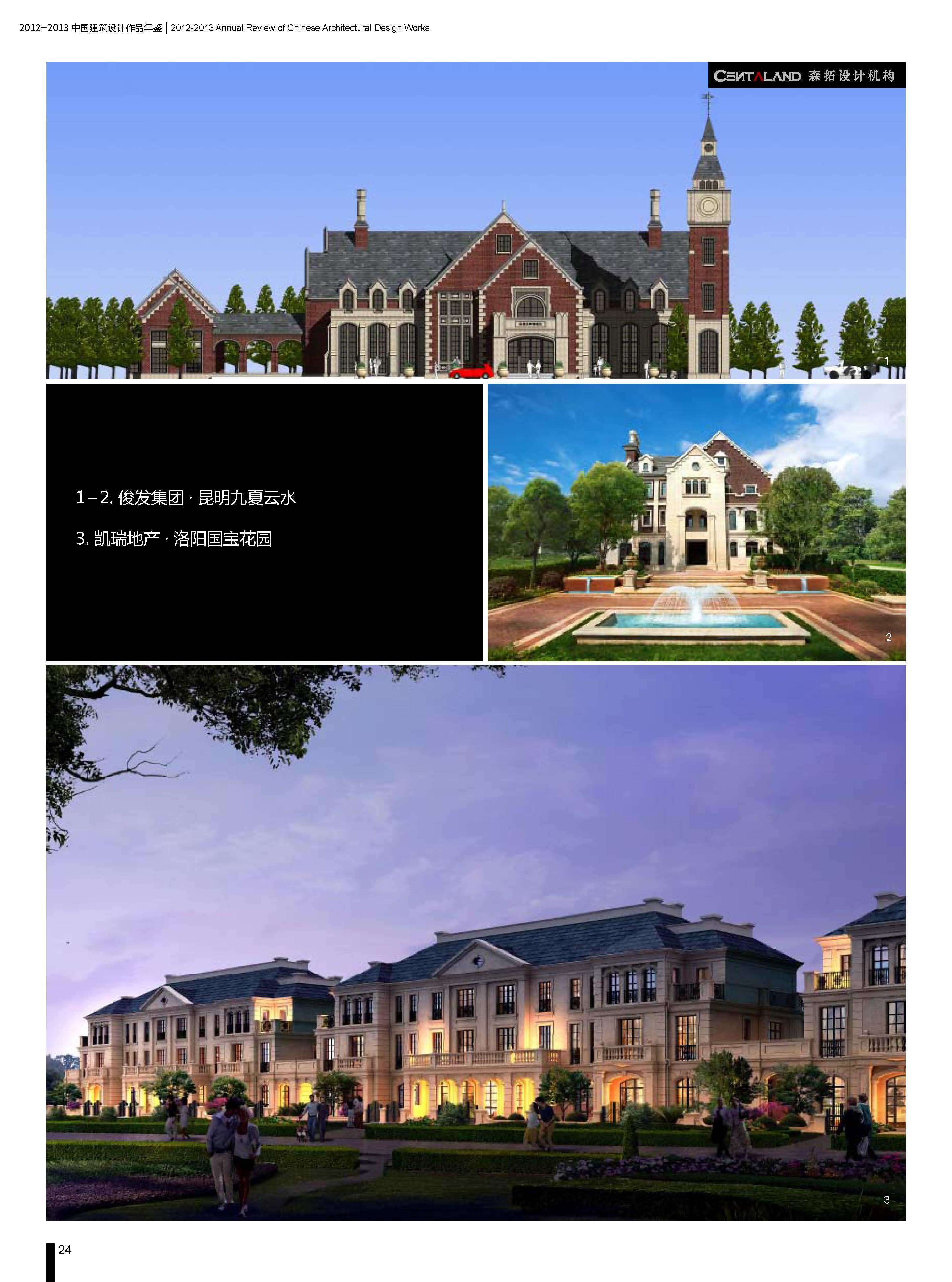 2012-2013中国建筑设计作品年鉴
