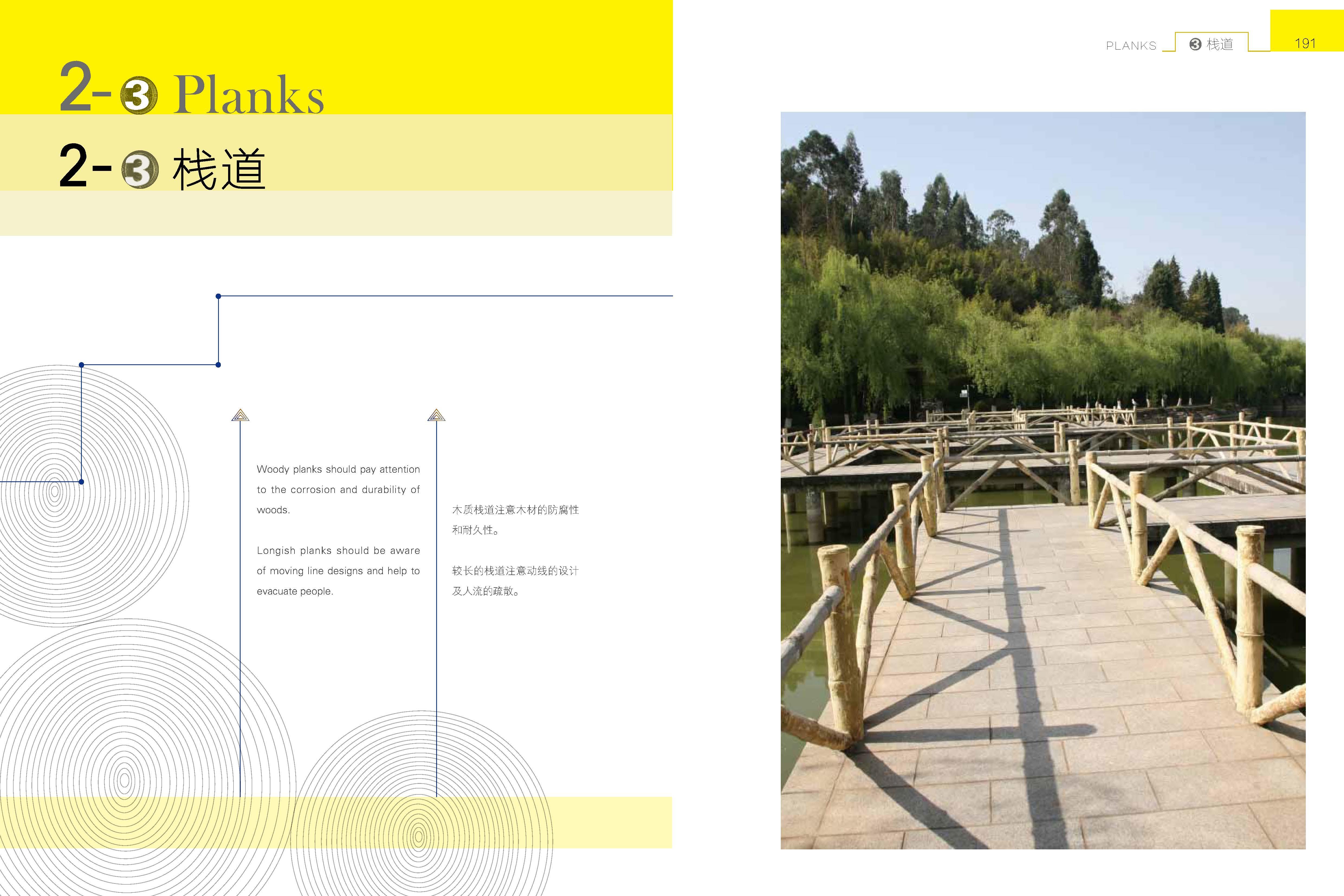 景观元素3-天津建筑图书-天津执考用书-天津凤凰空