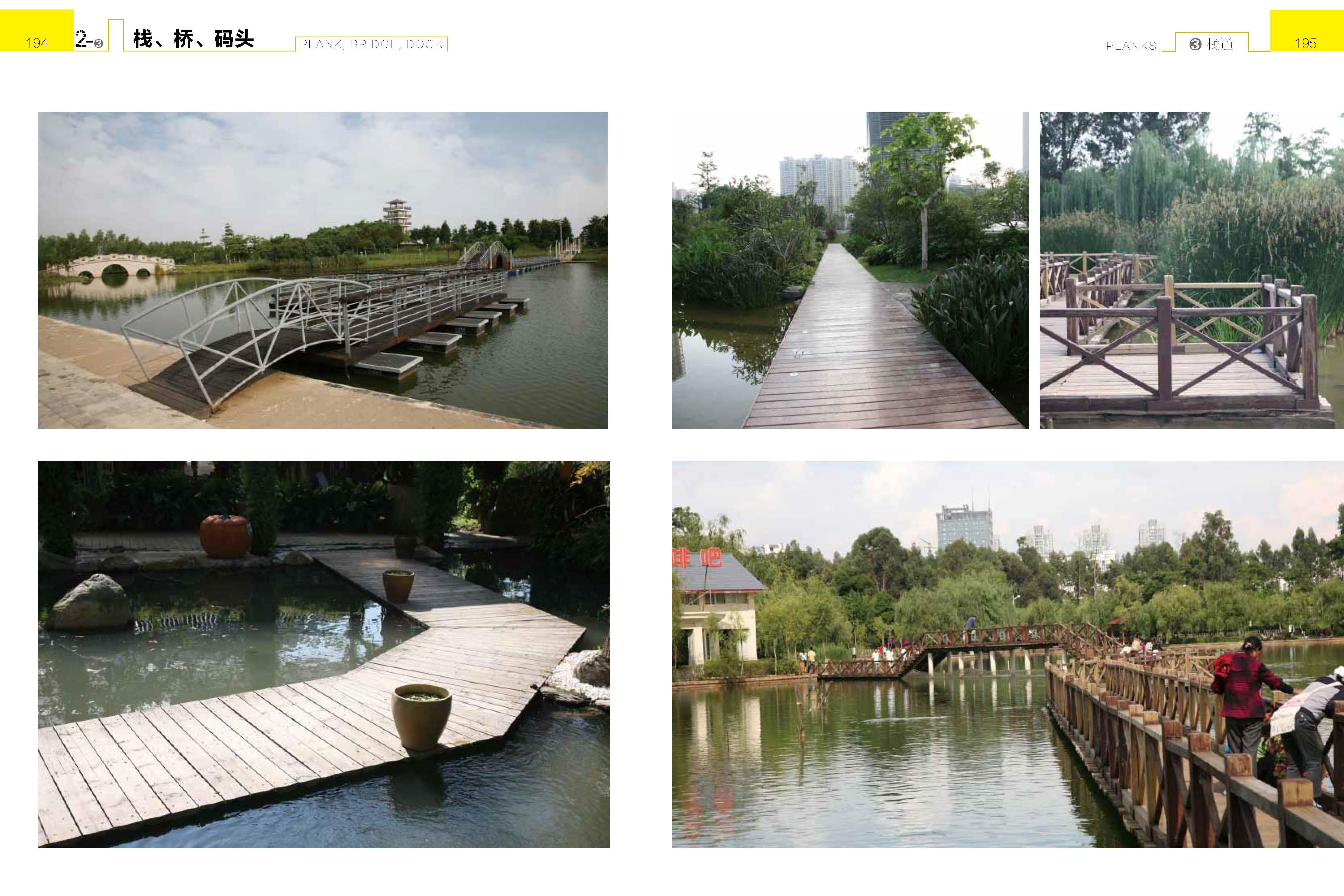景观元素3-天津建筑图书-天津执考用书-天津凤凰空间