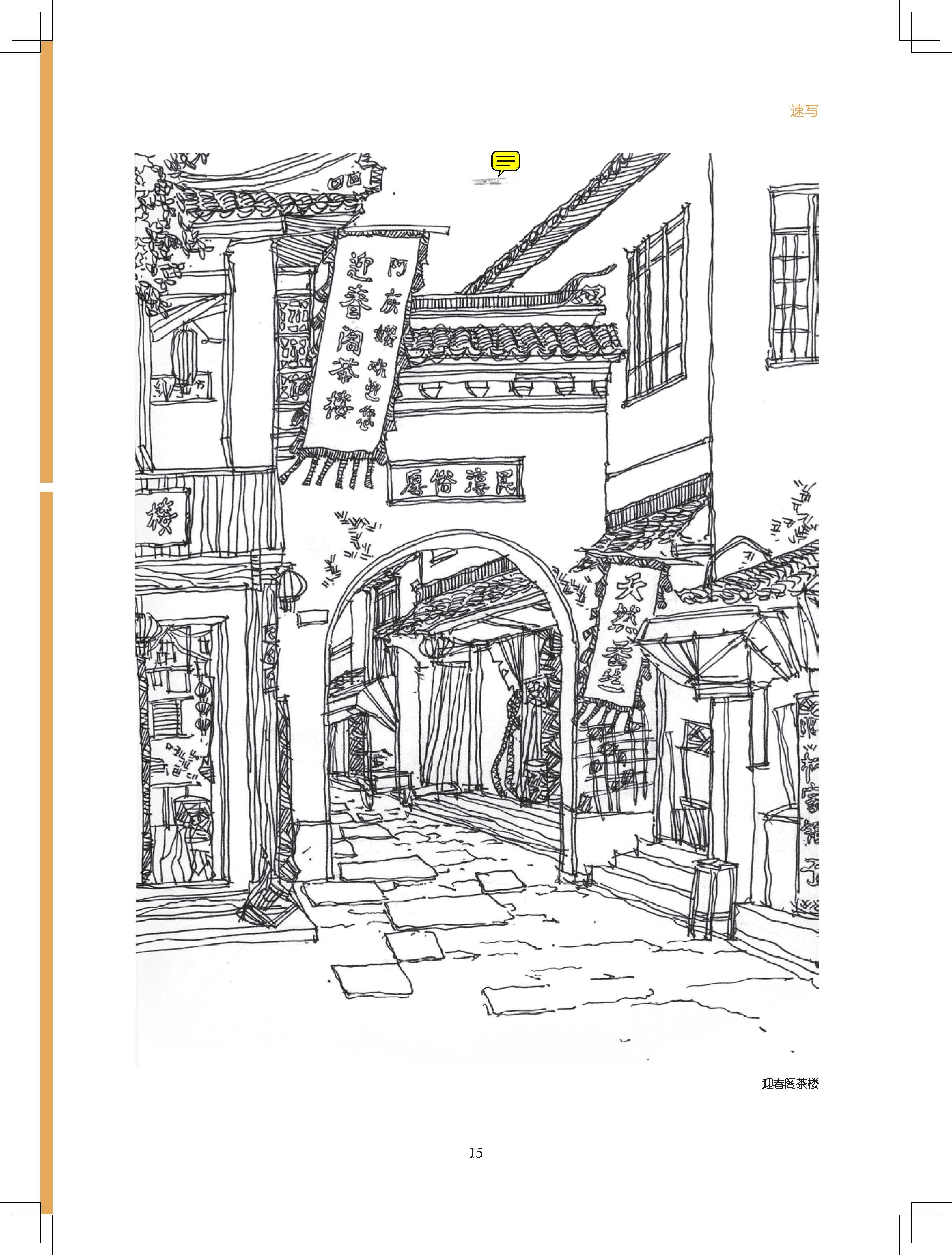 景观元素3 从手绘设计基础到考研. 中国古建筑之旅——江.