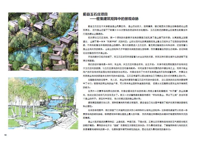 李蓉晖景观手绘作品集(附赠手绘笔记)