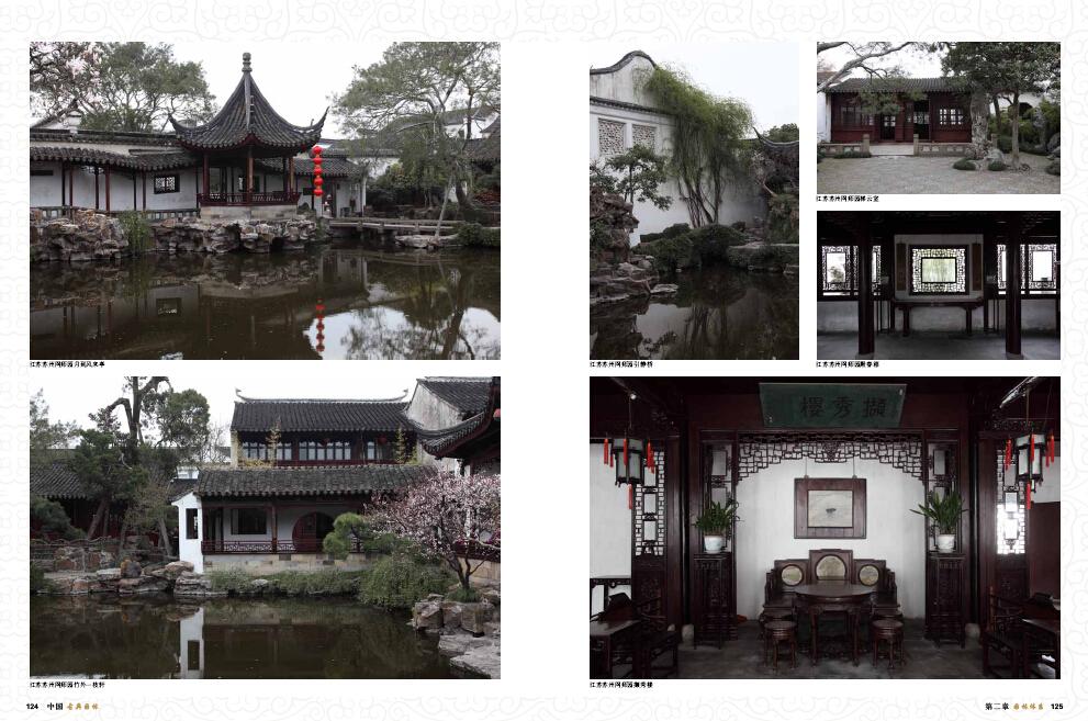 中国古典园林-天津建筑图书-天津执考用书-天津凤凰-.